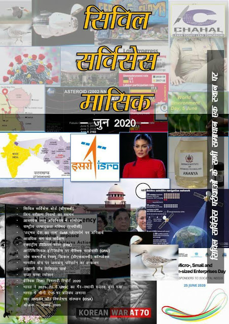Civil Services Monthly Current Affairs (Jun 2020) : For UPSC Exam Hindi PDF Book