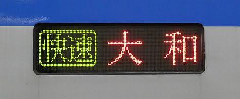 【ダイヤ改正で登場!】快速 大和行き8000系枠