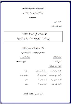 مذكرة ماجستير: الاستعجال في المواد الإدارية في قانون الإجراءات المدنية والإدارية PDF