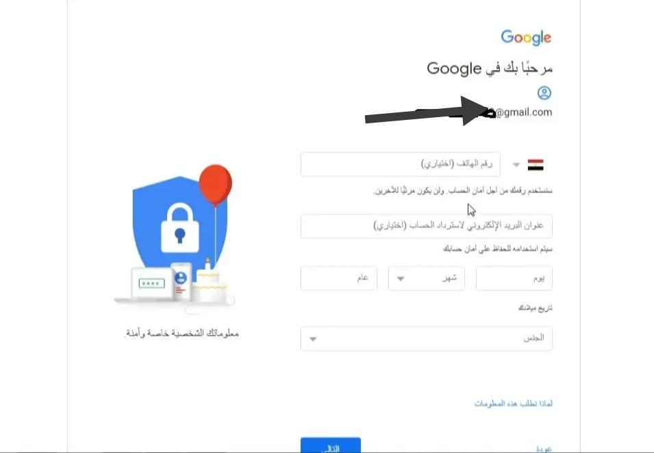 كيفية إنشاء حساب Gmail 2020