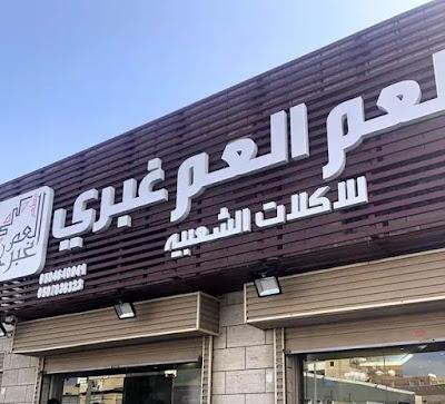 مطعم العم غبري | المنيو الجديد رقم الهاتف والعنوان