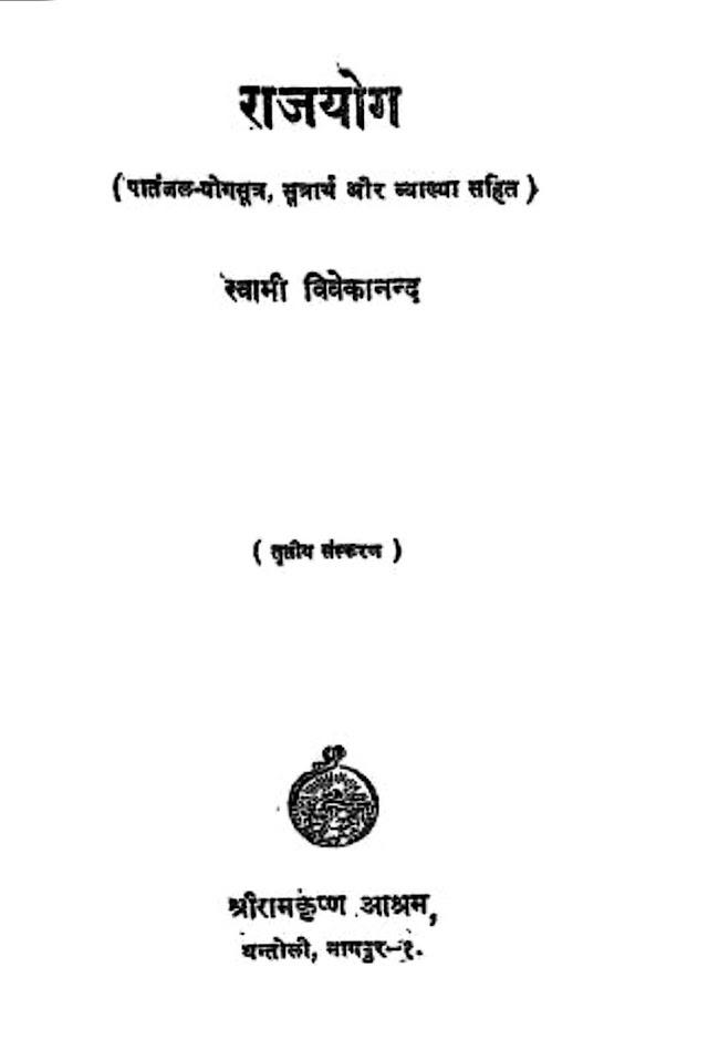 राजयोग - स्वामी विवेकानंद हिन्दी पीडीएफ पुस्तक | Rajyog - Swami Vivekanand Hindi PDF Book