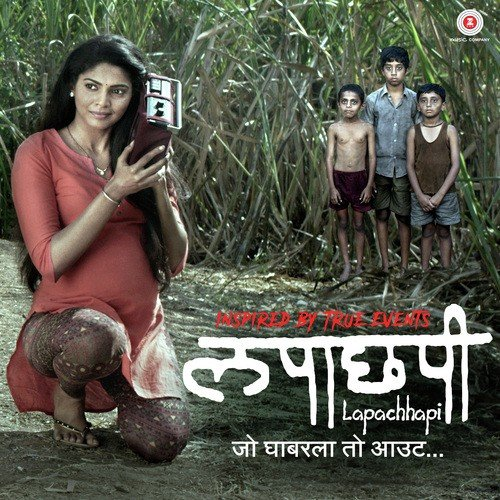 Lapachhapi 2017 full hd Marathi 480p HDRip 300MB