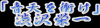 「青天を衝け」突渋沢栄一