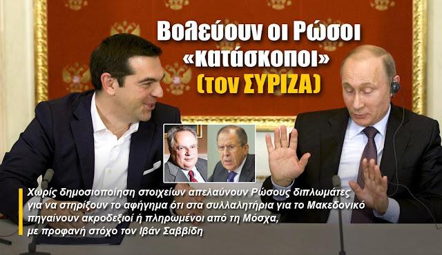 Βολεύουν οι Ρώσοι «κατάσκοποι» (τον ΣΥΡΙΖΑ)