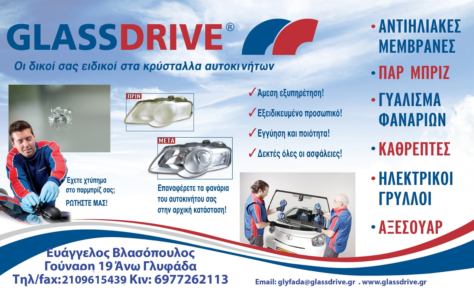 GLASS DRIVE ΑΝΤΙΚΑΤΑΣΤΑΣΗ ΚΡΥΣΤΑΛΩΝ
