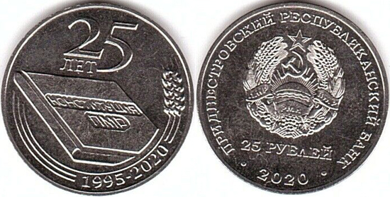 Transnistria 25 rubles 2020 - 25th Anniversary of the Constitution