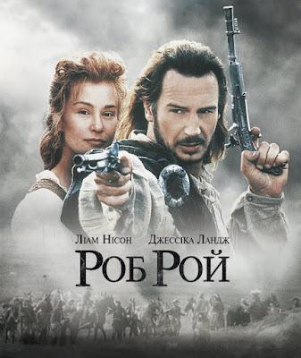 Роб Рой (1995) українською онлайн