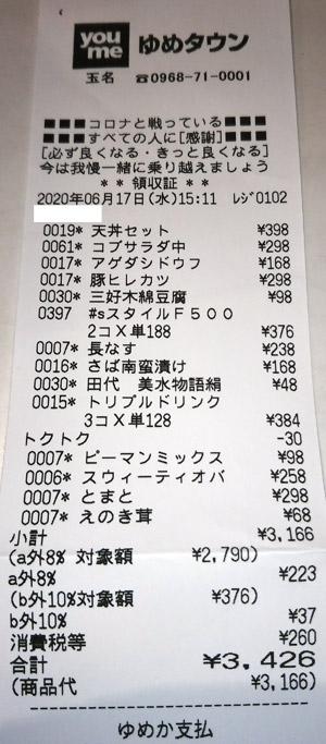 ゆめタウン 玉名 2020/6/17 のレシート