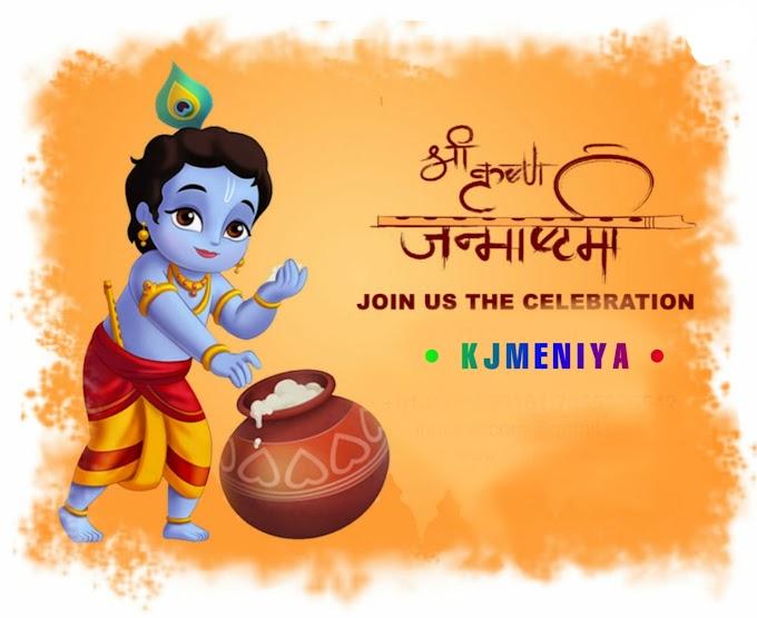 Janmashtami Wishes in Hindi (हिंदी में जन्माष्टमी के लिए बधाई सन्देश औरशुभकामनाएं)