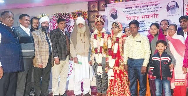 Ashram Kant Darshan Darbar married the poor Divyang in Faridabad
