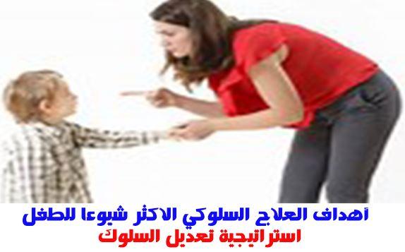 العلاج السلوكي الاكثر شيوعا للطفل واستراتيجية تعديل السلوك