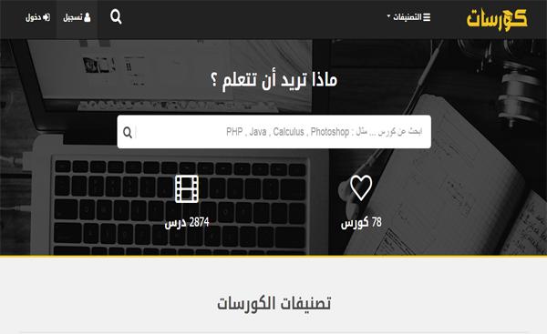 www.coursat.org