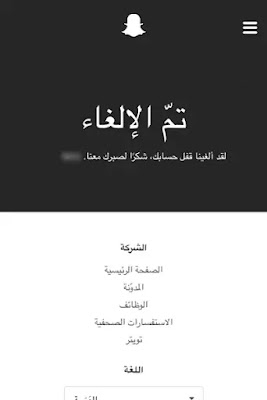 تم إلغاء قفل حساب سناب شات بنجاح