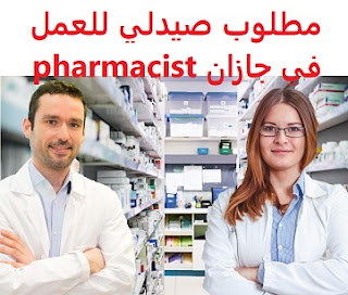 A pharmacist is required to work in Jizan To work in Jizan Qualification : pharmacist Experience : Not required Sponsorship Transfer Salary : It is decided after the interview