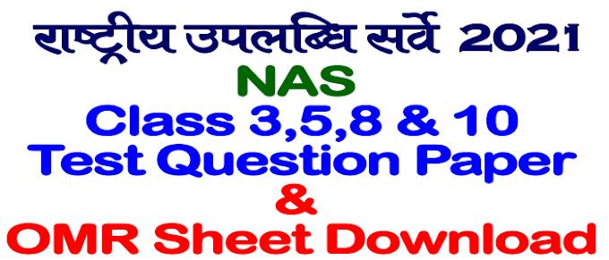 National Achievment Survey 2021(NAS) | राष्ट्रीय उपलब्धि सर्वेक्षण टेस्ट प्रश्न पत्र और ओएमआर सीट डाउनलोड