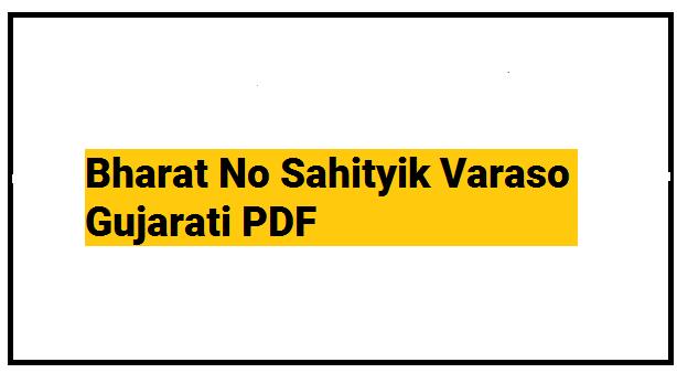 Bharat No Sahityik Varaso Gujarati PDF