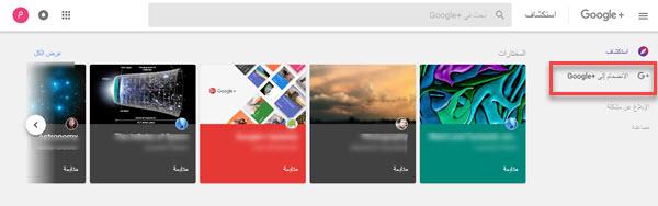 الانضمام لجوجل بلوس Google+
