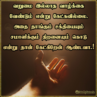 God tamil quote