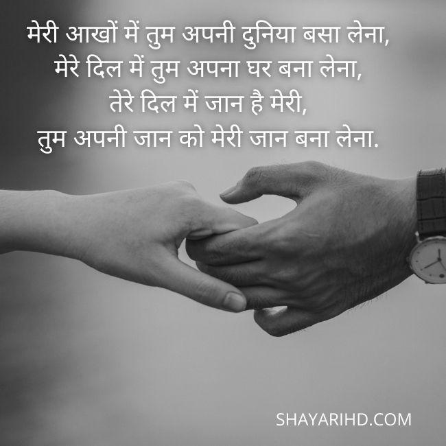 Romantic Shayari Status in Hindi