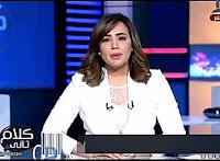 برنامج كلام تانى حلقة الخميس 28-9-2017 مع رشا نبيل و حوار حول ظاهرة شغب الملاعب والعفو عن شباب برج العرب