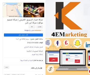 ماهو التسويق الالكتروني