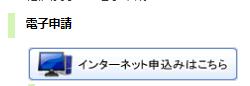 電子申請画面1