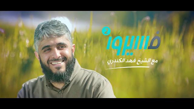 لانك الله لا خوف ولا قلق فسيروا 2 عبدالله الجارالله
