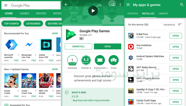 56ec47b9d تحميل متجر سوق جوجل بلاي 2018 مجاناً لجميع الهواتف Google Play ...