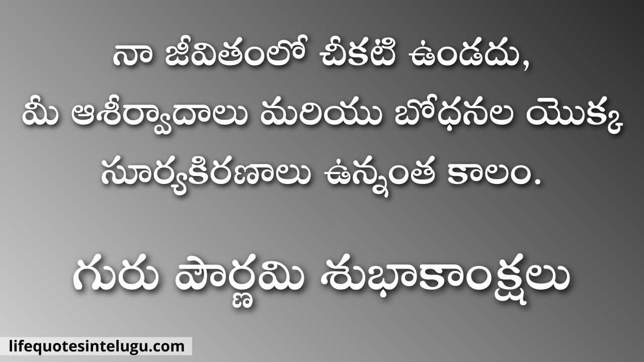 Guru Pournami Quotes In Telugu