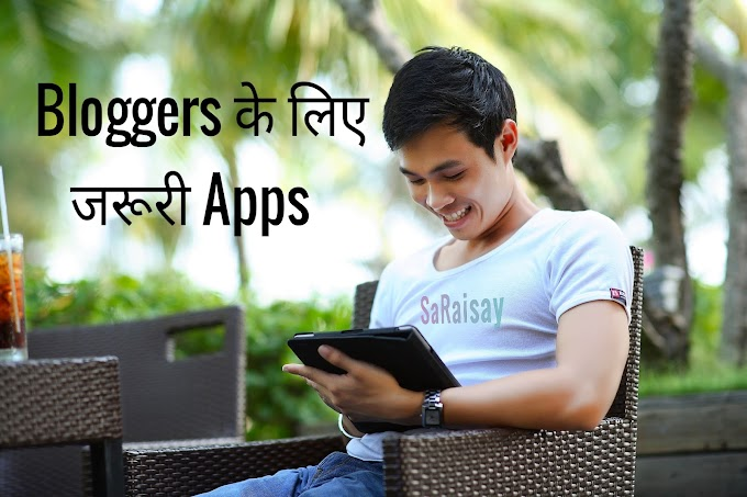 What are the Best Apps for Bloggers 2019 In hindi।