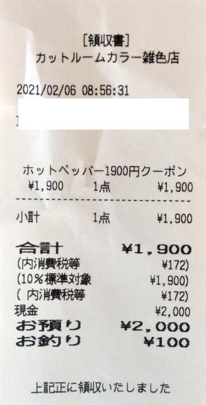 カットルームカラー 雑色店 2021/2/6 利用のレシート