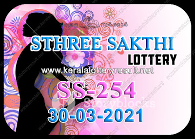 Kerala Lottery Result Sthree Sakthi SS 254 30.03.2031,Sthree Sakthi SS 254 , Sthree Sakthi 30-03.2031 Sthree Sakthi Result, kerala lottery result, lottery result kerala, lottery today result, today kerala lottery, lottery results kerala, lottery result today kerala, kerala lottery result today, today lottery results kerala, kerala lottery today results, kerala lottery live, kerala lottery today live, live lottery resultsh