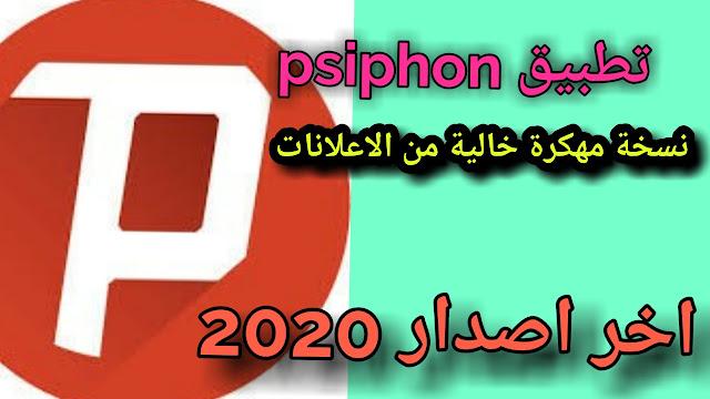 تحميل Psiphon برنامج سايفون للاندرويد(Pro) احدث اصدار 2020