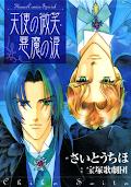Tenshi no Hohoemi, Akuma no Namida