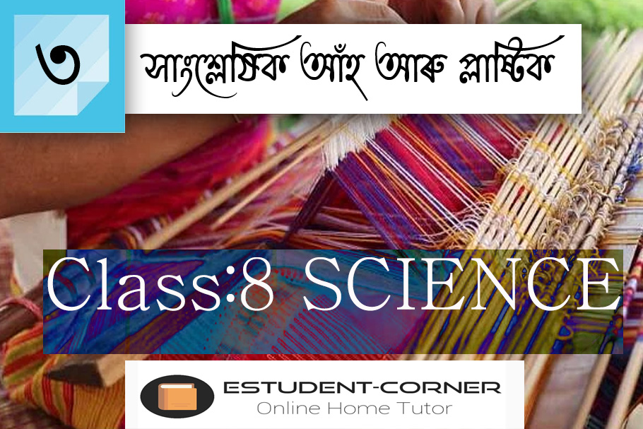 Class 8 || SCIENCE || Lesson 3 || সাংশ্লেষিক আঁহ আৰু প্লাষ্টিক || Questions and Answers in Assamese Medium