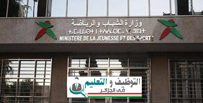 مسابقة وزارة الشباب والرياضة