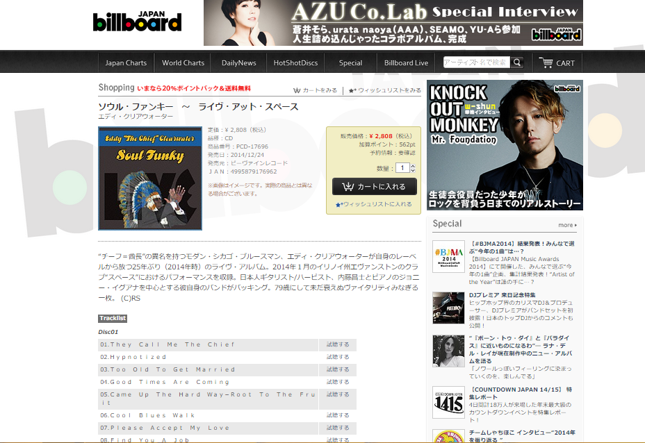 http://www.billboard-japan.com/goods/detail/477365