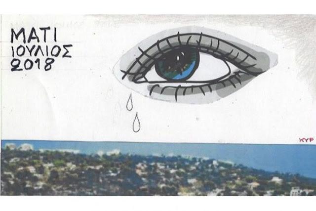 VIDEO - Απίστευτα «γαλλικά» στον Αντ-1 -Οργή για το... «πλημμέλημα» με τους 100 νεκρούς στο Μάτι