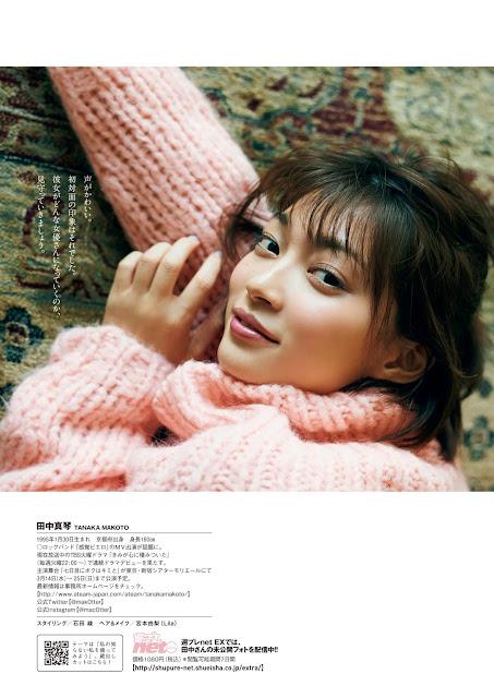 田中真琴 Tanaka Makoto Weekly Playboy No 9 2018 Photos