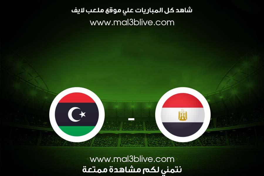 نتيجة مباراة مصر وليبيا يلا شوت بتاريخ اليوم 2021/10/08 في التصفيات الافريقيه المؤهله لكاس العالم