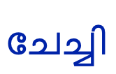 Chechi written in Malayalam - one of the many scripts of Inida