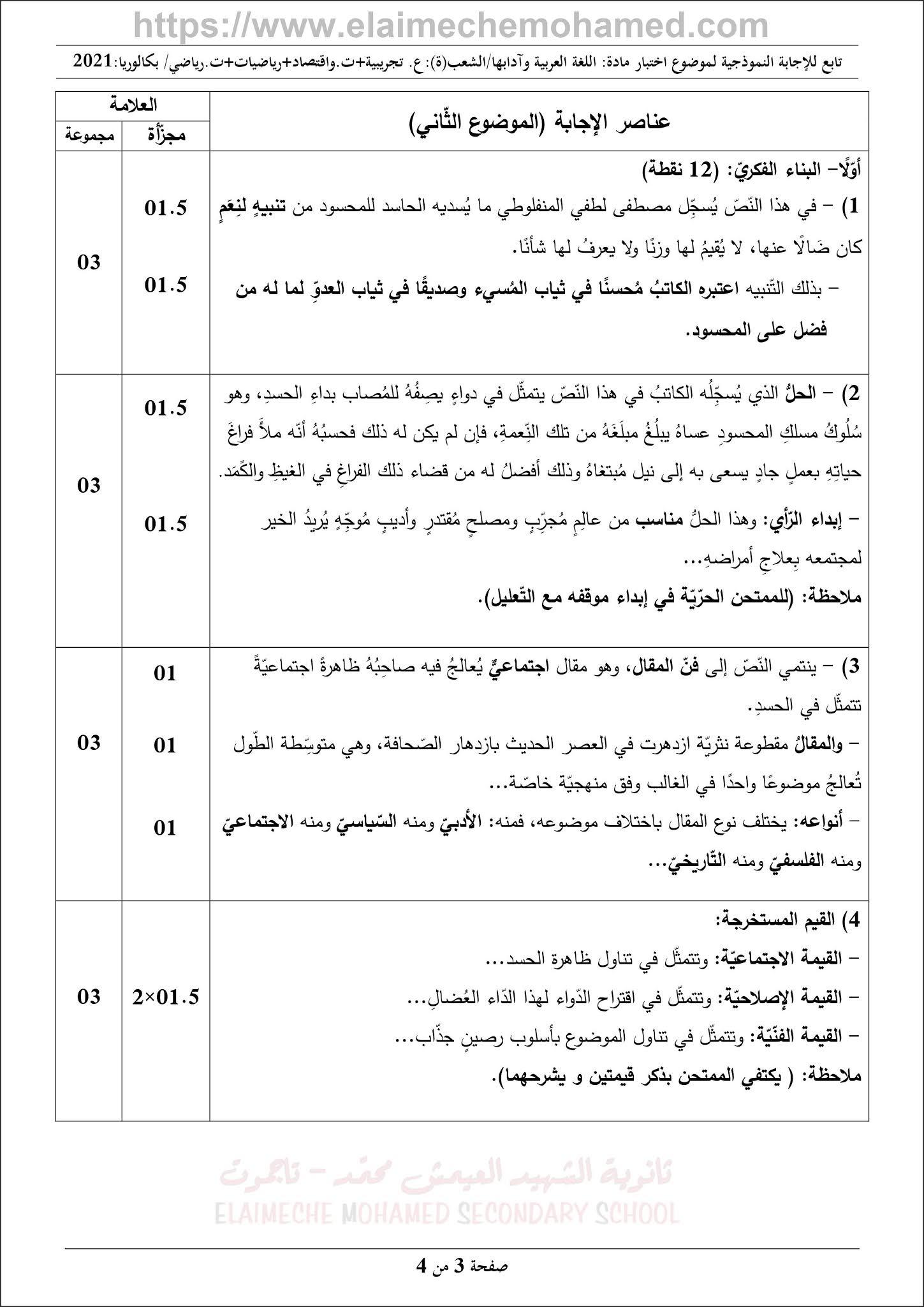 اختبار مادة اللغة العربية