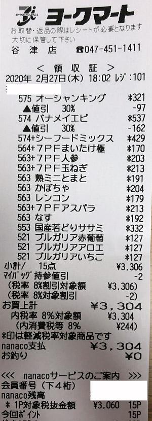ヨークマート 谷津店 2020/2/27 のレシート