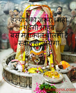 mahadev shayari photo,