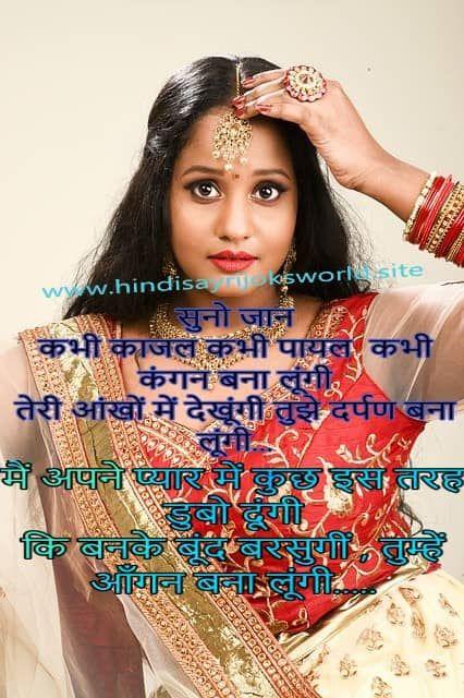 naughty love shayari hindi mai