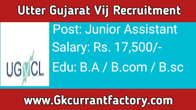 Uttar Gujarat Vij Junior Assistant Recruitment, UGVC Junior Assistant Recruitment