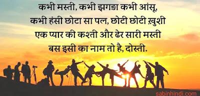 Royal-Dosti-status-in-hindi