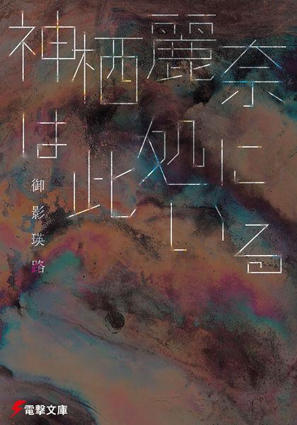 رواية Kamisu Reina الفصل 3.1