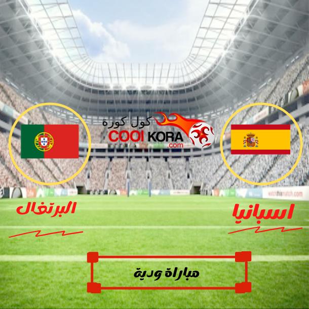 تعرف على موعد مباراة أسبانيا أمام البرتغال مباراة ودية القنوات الناقلة